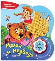 """Книга """"Цветик-семицветик. Маша и медведь"""""""