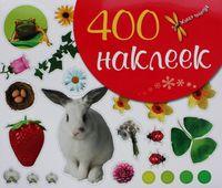 """Книга """"400 наклеек"""" (красная)"""