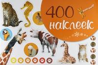 "Книга ""400 наклеек"" (оранжевая)"