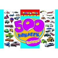 """Книга """"500 наклеек. Транспорт"""""""