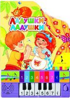 "Музыкальная Дет. книга ""Ладушки, ладушки"""