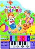 """Музыкальная Дет. книга """"Любимые песенки"""""""
