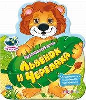 """Книга """"Музыкальный носик. Львенок и черепаха"""""""