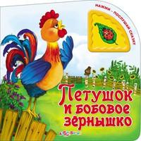 """Книга """"Нажми-послушай сказку. """"Петушок и бобовое зёрнышко"""""""