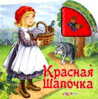"""Книга """"Нажми-послушай сказку. """"Красная Шапочка"""""""
