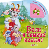 "Книга ""Нажми-послушай сказку. ""Волк и семеро козлят"""