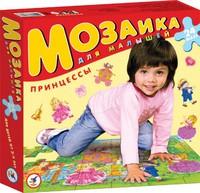 """Напольная мозаика для малышей """"Принцессы"""""""