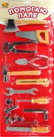 """Набор инструментов для детей """"Помогаю Папе"""", 14 предм., 2 вида в ассорт."""