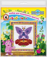 """Набор детский для вышивания крестиком """"Бабочка"""" (серия """"Лунтик"""")"""