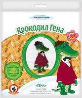 """Набор детский для вышивания крестиком  """"Крокодил Гена"""" (серия """"Союзмультфильм"""")"""