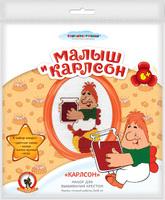 """Набор детский для вышивания крестиком  """"Малыш и Карлсон"""" (серия """"Союзмультфильм"""")"""