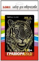 """Набор детский для создания малой гравюры с металлическим эффектом """"Тигр"""" (золото, в деревян. рамке)"""