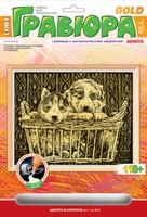 """Набор детский для создания гравюры с металлическим эффектом """"Собаки в корзине"""" (золото)"""