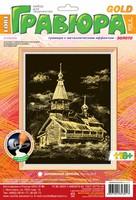 """Набор детский для создания гравюры с металлическим эффектом """"Деревянная церковь""""  (золото)"""