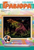 """Набор детский для создания гравюры с цветной основой """"Тиранозавр"""""""