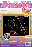 """Набор детский для создания гравюры с цветной основой """"Жаркий день"""" (серия """"Для самых маленьких"""")"""