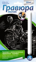 """Набор детский для создания малой гравюры с металлическим эффектом """"Мотоциклист-гонщик"""" (серебро)"""