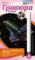 """Набор детский для создания малой гравюры  с голографическим эффектом """"Космический корабль Шаттл"""""""