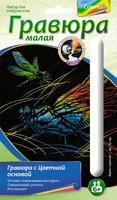 """Набор детский для создания гравюры с цветной основой """"Яркие стрекозы"""""""