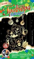 """Набор детский для создания новогодней малой гравюры с металлическим эффектом """"Мишутка праздничный"""" (золото)"""