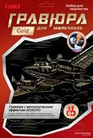 """Набор детский для создания гравюры с металлическим эффектом для мальчиков """"Советский самолет"""" (золото)"""
