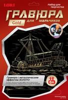 """Набор детский для создания гравюры с металлическим эффектом для мальчиков  """"Колёсный корабль"""" (золото)"""
