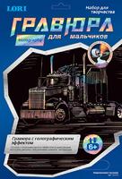 """Набор детский для создания малой гравюры  с голографическим эффектом для мальчиков """"Американский грузовик"""""""