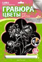 """Набор детский для создания  гравюры для девочек с металлическим эффектом """"Лилия"""" (серебро; серия """"Цветы"""")"""