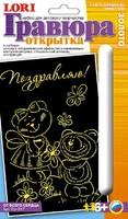 """Набор детский для изготовления гравюры-открытки с металлическим эффектом """"От всего сердца"""" (золото)"""