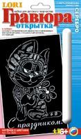 """Набор детский для изготовления гравюры-открытки с металлическим эффектом """"Котенок с цв.ми"""" (серебро)"""