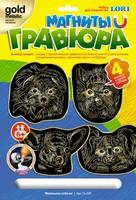"""Набор детский для изготовления гравюры с металлическим эффектом на магнитах """"Маленькие собачки"""" (золото)"""