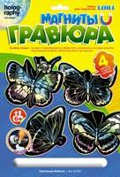 """Набор детский для изготовления гравюры с голографическим эффектом на магнитах """"Порхающие бабочки"""""""