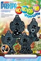 """Набор детский для изготовления гравюры с металлическим эффектом """"Ангелочки"""" (серебро; серия """"Новогодние игру"""