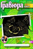 """Набор детский для изготовления гравюры с металлическим эффектом """"Бабочки Адмирал"""" (золото)"""