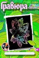 """Набор детский для изготовления гравюры с голографическим эффектом """"Бабочка Павлиний глаз"""""""