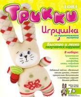 """Набор детский для изготовления игрушки из трикотажного полотна """"Зайчик Степа"""" (серия """"Трикки"""")"""
