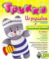 """Набор детский для изготовления игрушки из трикотажного полотна """"Кот рыбак"""" (серия """"Трикки"""")"""