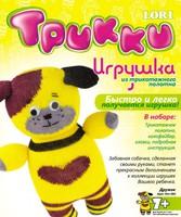 """Набор детский для изготовления игрушки из трикотажного полотна """"Дружок"""" (серия """"Трикки"""")"""
