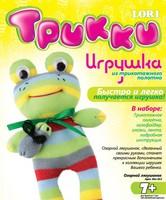 """Набор детский для изготовления игрушки из трикотажного полотна """"Озорной лягушонок"""" (серия """"Трикки"""")"""