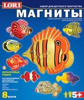 """Набор детскийизготовления фигурок из гипса на магнитах """"Каралловые рыбки"""""""