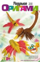 """Набор детский для изготовления модульного оригами """"Паук, скорпион и стрекоза"""""""