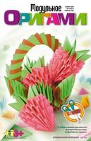 """Набор детский для изготовления модульного оригами """"Клубничное лукошко"""""""
