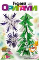 """Набор детский для изготовления модульного оригами """"Елочка и снежинки"""""""