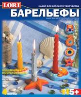 """Набор детский для изготовления барельефа из гипса """"Подсвечники в морском стиле"""""""