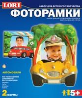 """Набор детский для изготовления фоторамки из гипса """"Автомобили"""""""