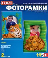 """Набор детский для изготовления фоторамки из гипса """"Тигры"""""""