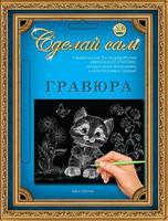 """Набор детский для изготовления гравюры """"Сделай сам"""" - """"Котенок"""" (серебро, А-5)"""