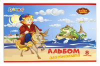 """Альбом для рисования """"В гостях у сказки"""" (8 л., А4, картон, офсет. лак)"""