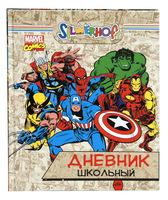 """Школьный дневник """"Marvel comics"""", для мл. классов (48 л.)"""