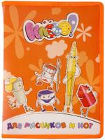 """Папка для рисунков и нот """"Клёво!"""" (А4, 0,5 мм, полноцв.рисунок, оранжевый фон)"""